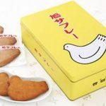 鎌倉 修学旅行で人気のお土産【お菓子】ランキングTOP10