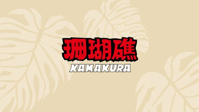 鎌倉珊瑚礁本店モアナマカイ点比較