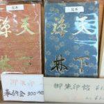 鎌倉五山めぐり 各寺の御朱印帳の値段は?全種類集めるにはいくらかかる?