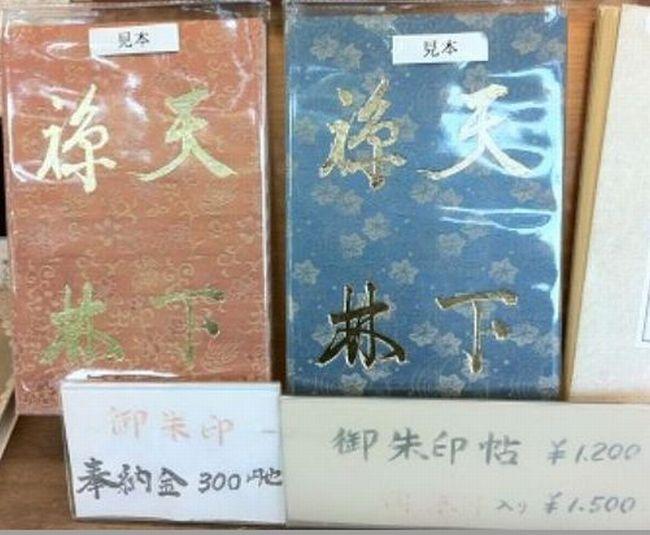 鎌倉五山御朱印