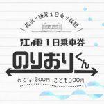 江ノ電「のりおりくん」はお得でオススメ!買い方や使い方は?