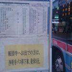 報国寺 鎌倉駅からのアクセス バスは何番?拝観料や御朱印の値段は?