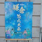 鎌倉花火大会2017の日程・時間・混雑は?中止になるのはどんな時?