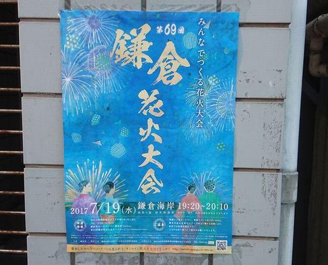 鎌倉花火大会2017