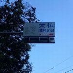 鎌倉大仏(高徳院)アクセス方法&最寄り駅は?御朱印や中に入る料金は?